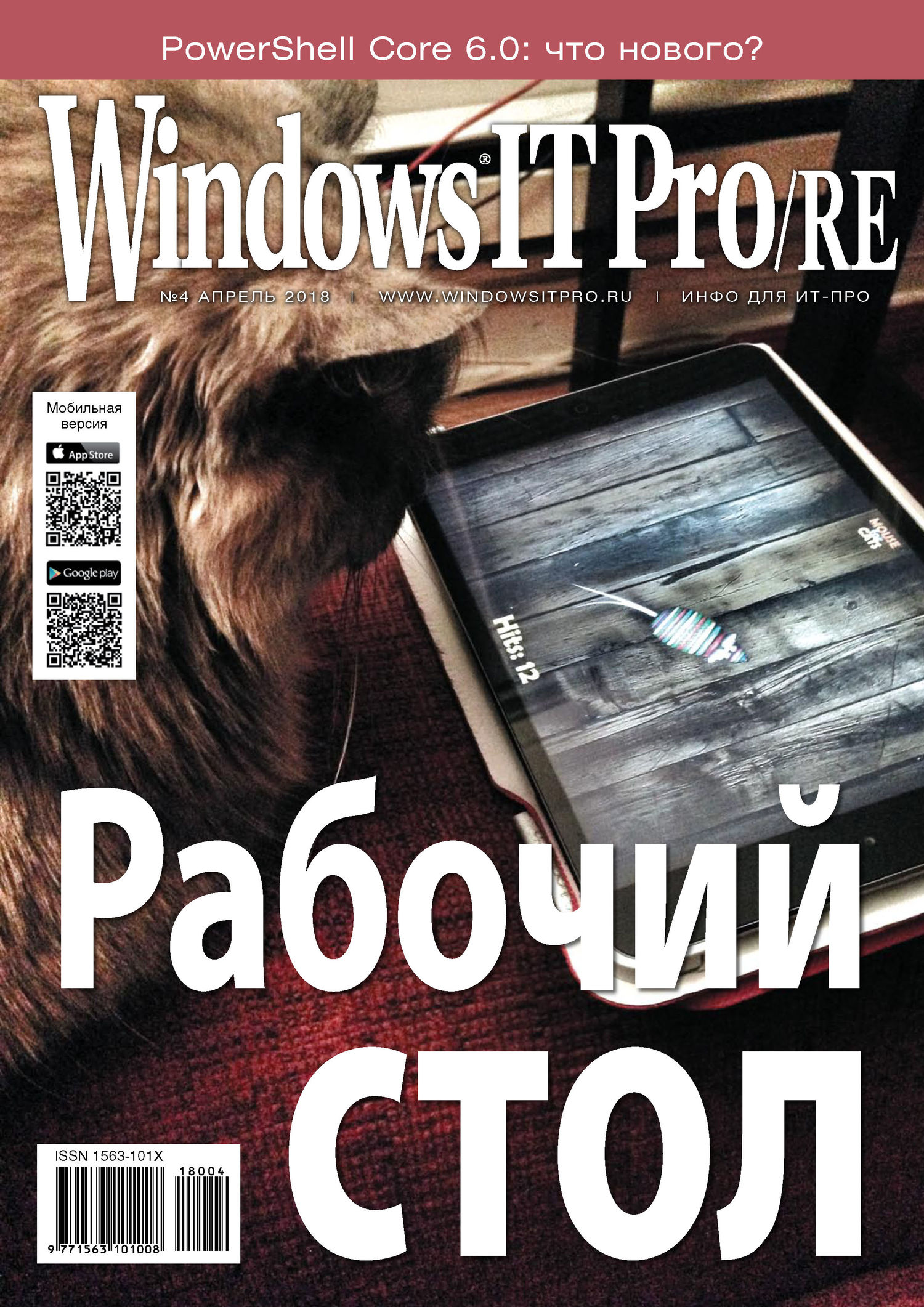 Windows IT Pro/RE №04/2018