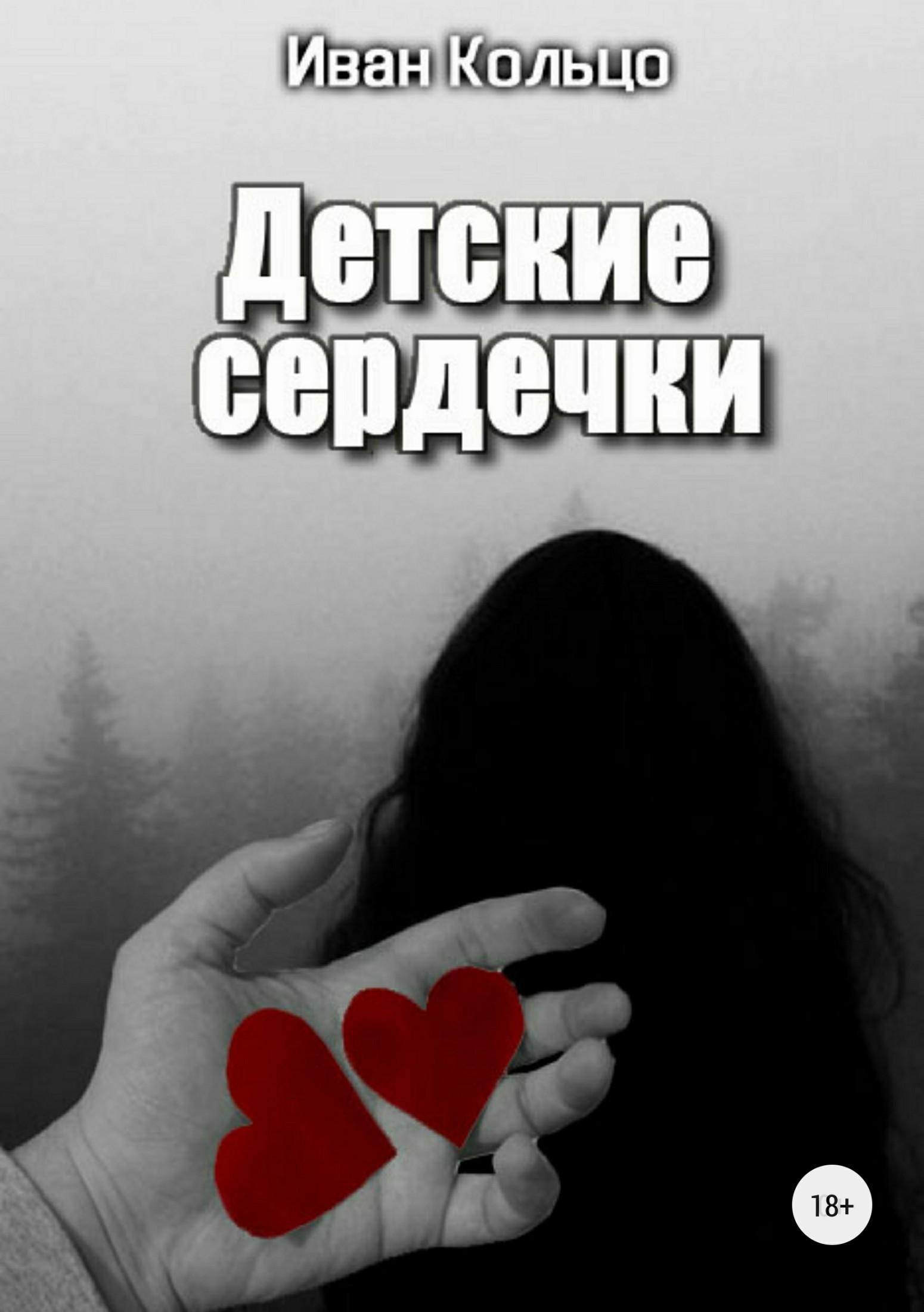 Иван Кольцо. Детские сердечки