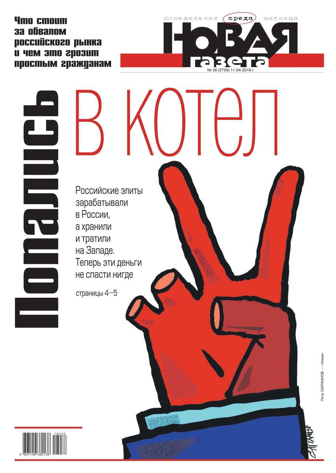 Редакция газеты Новая газета. Новая Газета 38-2018
