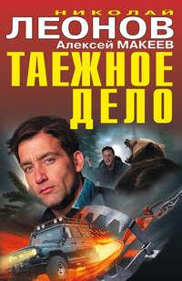 Николай Леонов - Таежное дело (сборник)