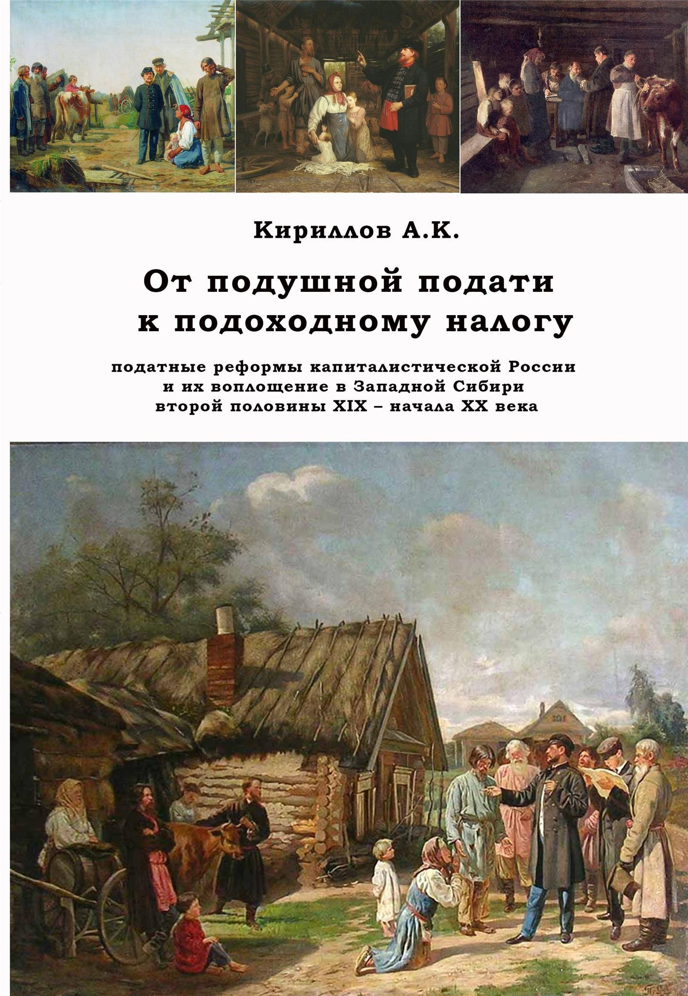 А. К. Кириллов. От подушной подати к подоходному налогу