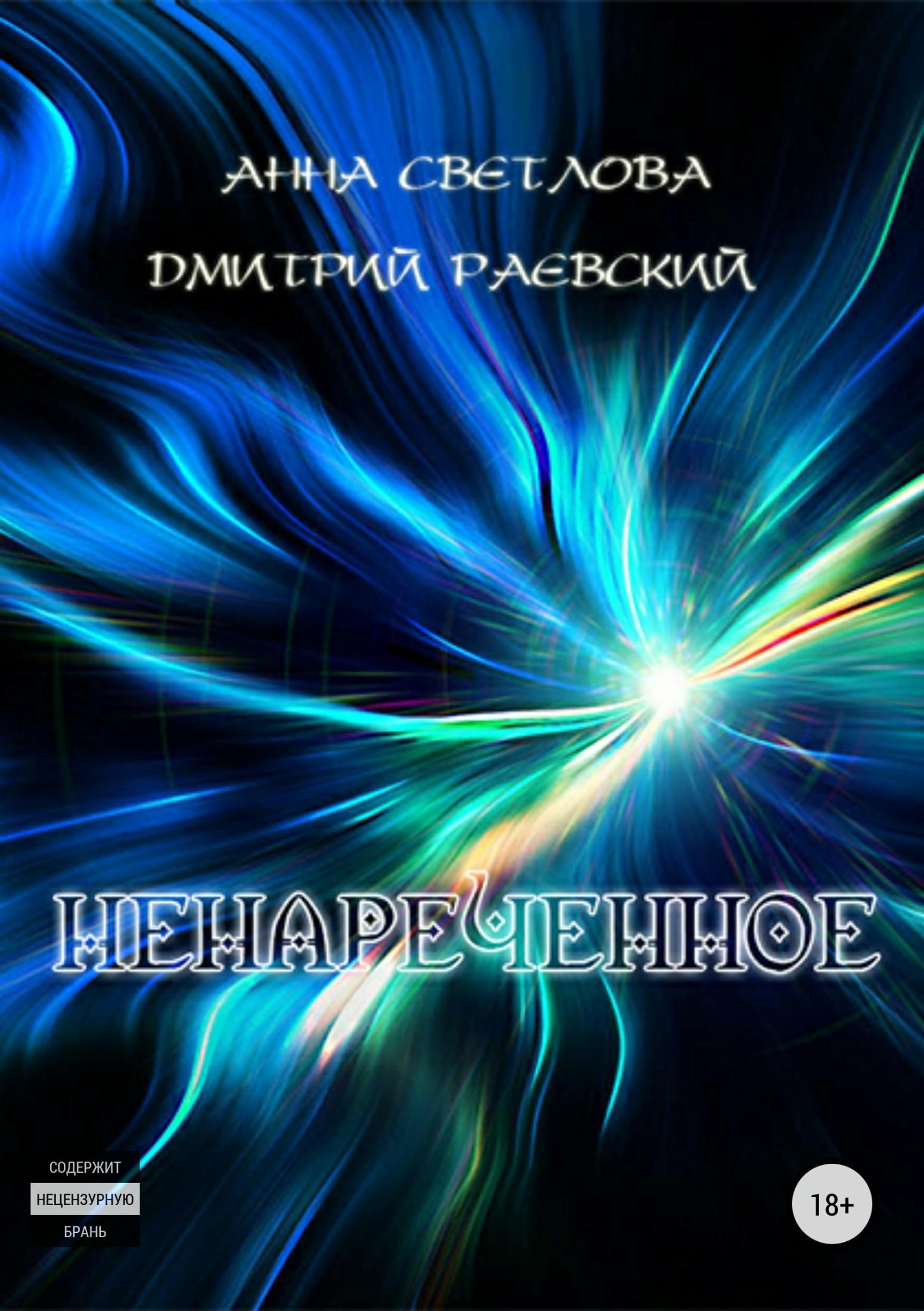 Дмитрий Раевский бесплатно