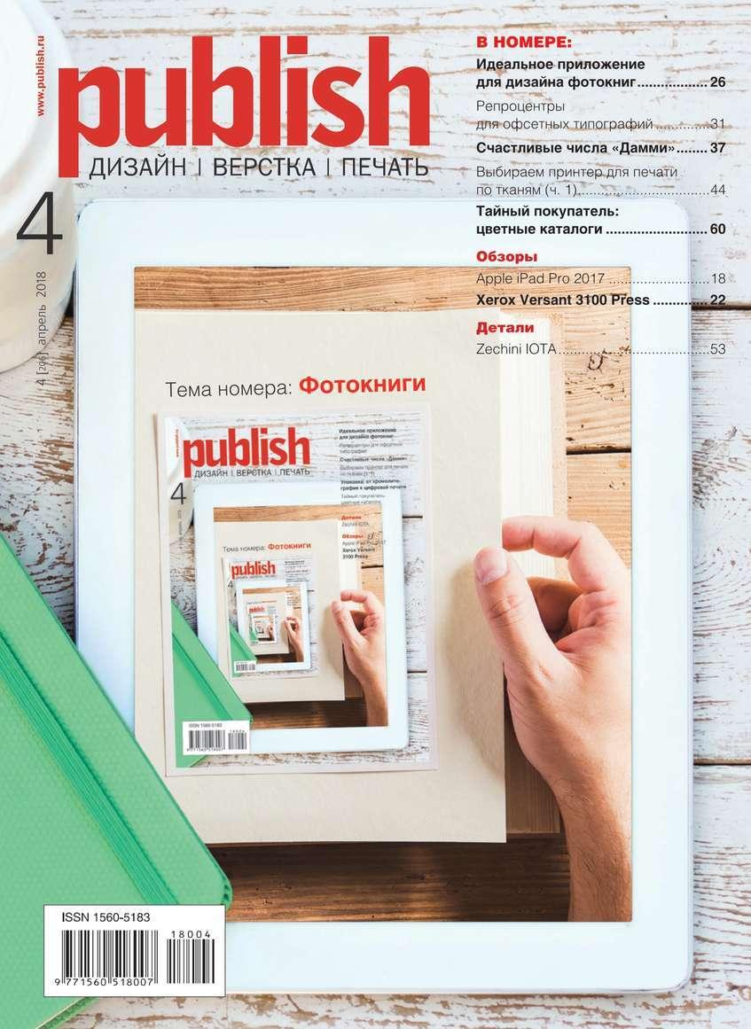 Редакция журнала PUBLISH (Паблиш). Publish / Паблиш 04-2018