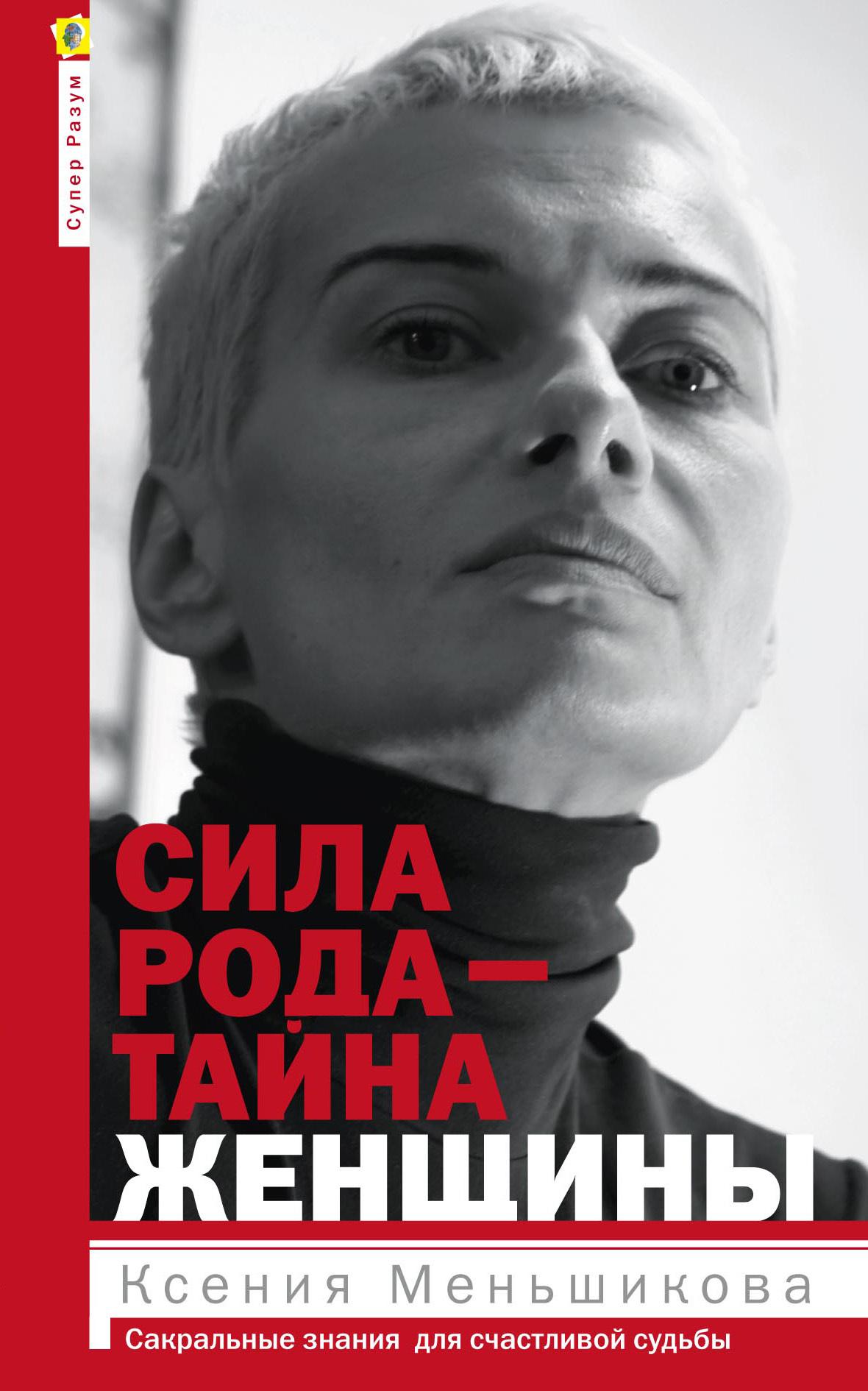 Ксения Меньшикова. Сила рода – тайна женщины. Сакральные знания для счастливой судьбы
