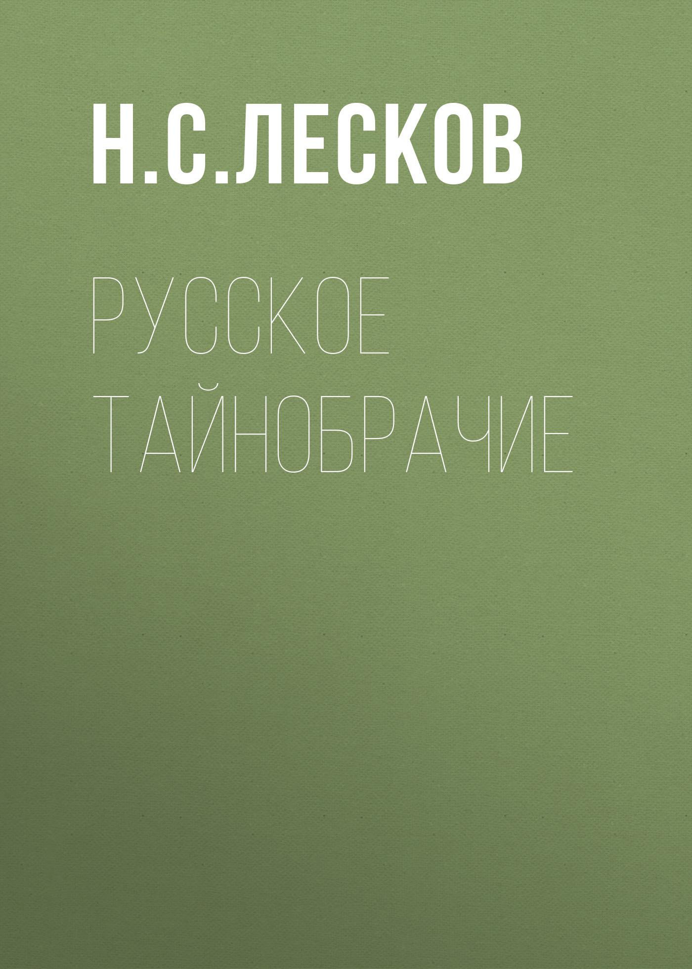 Н. С. Лесков. Русское тайнобрачие