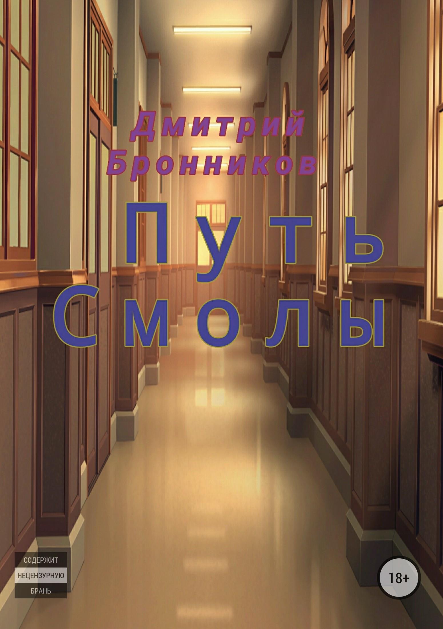 Путь Смолы