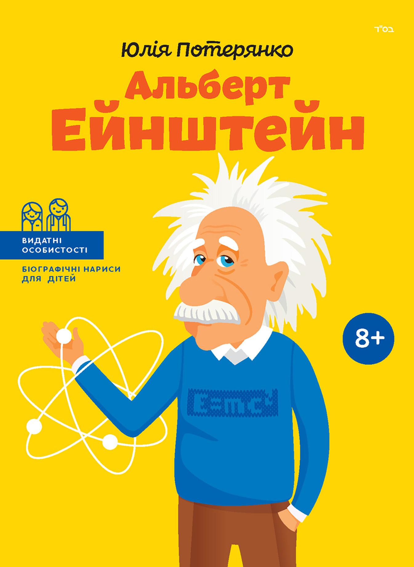 Обложка книги Альберт Ейнштейн, автор Юлія Потерянко