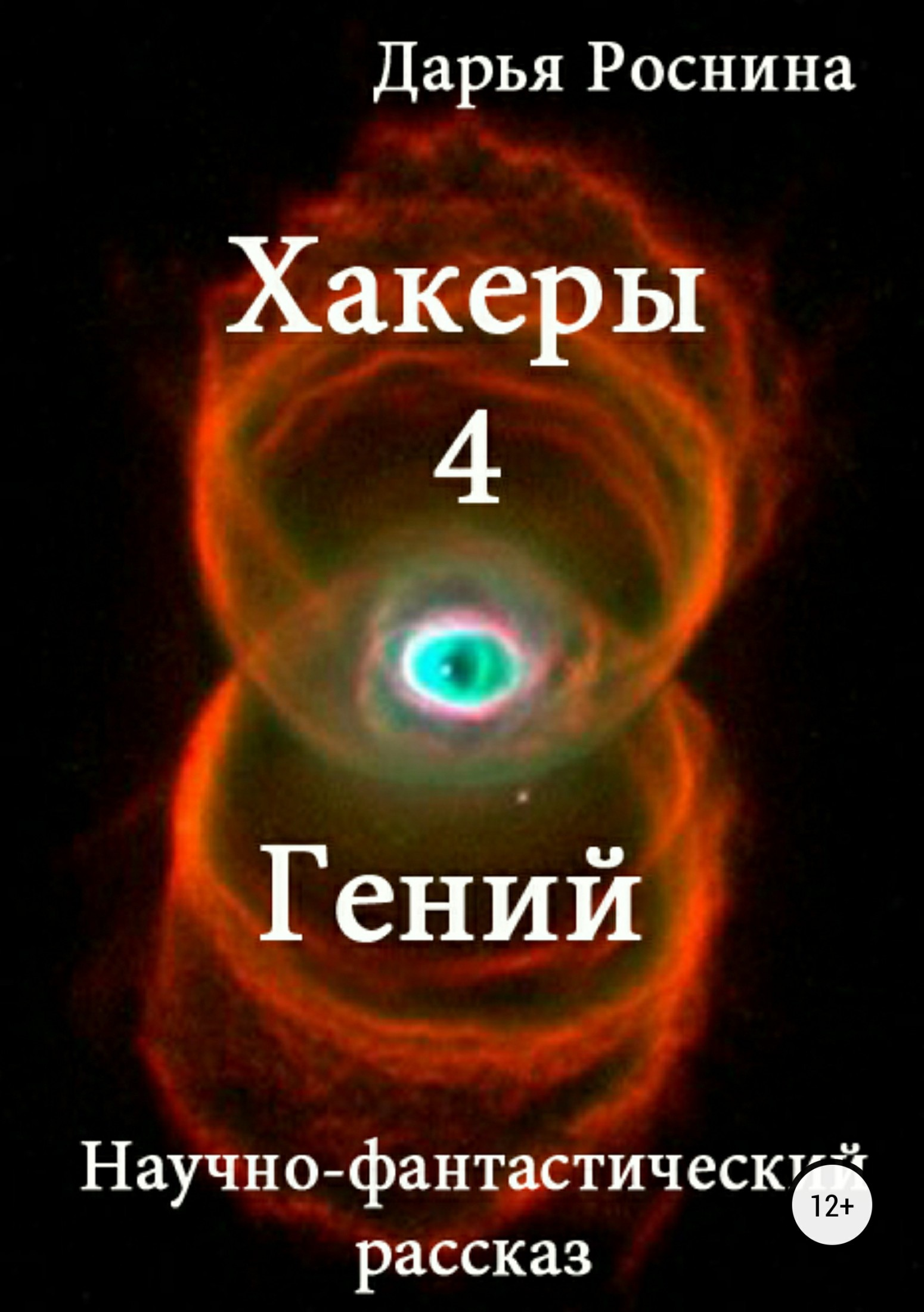 Дарья Дмитриевна Роснина. Хакеры 4. Гений