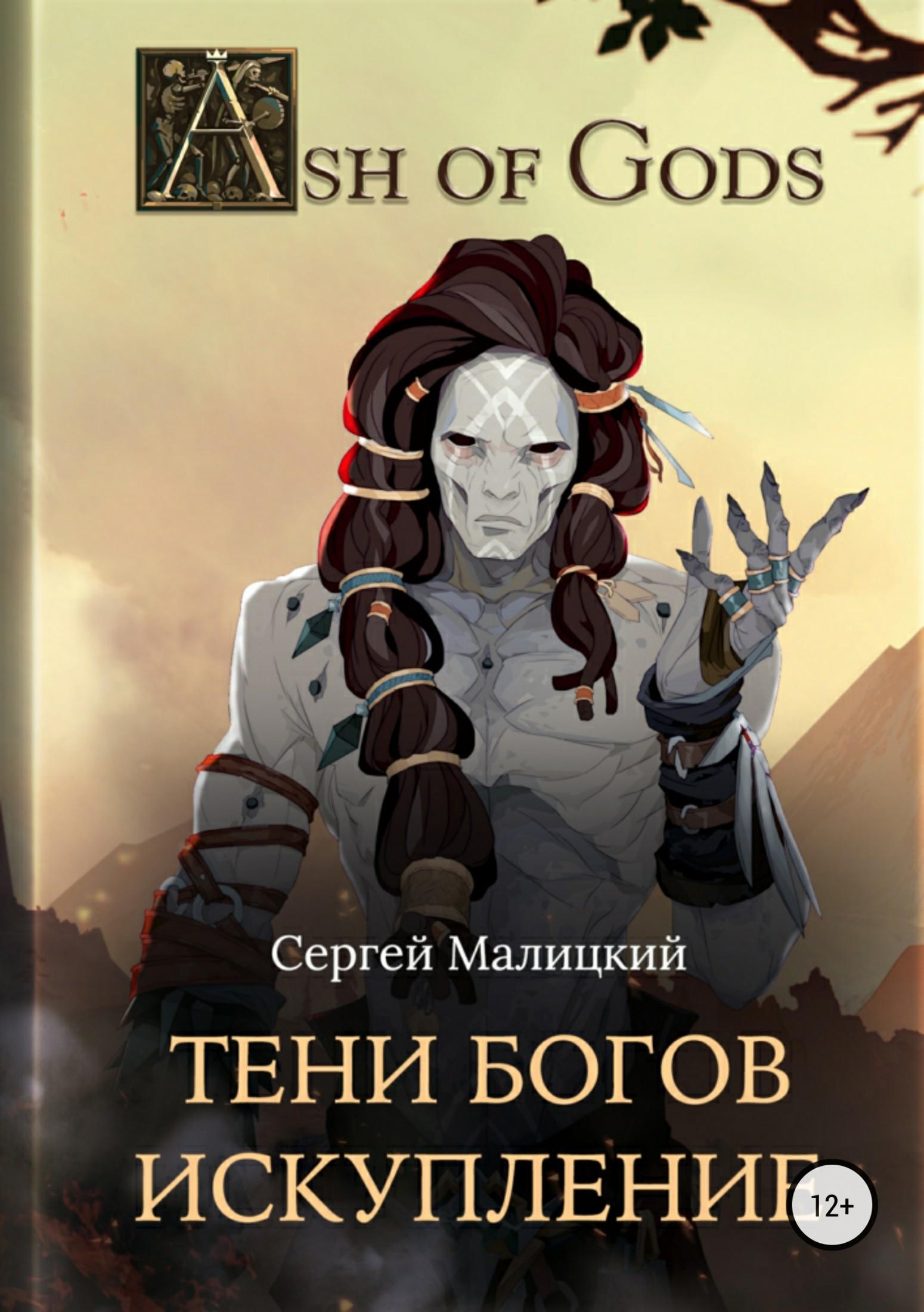 Сергей Малицкий Тени Богов. Искупление вадим амуров игры богов