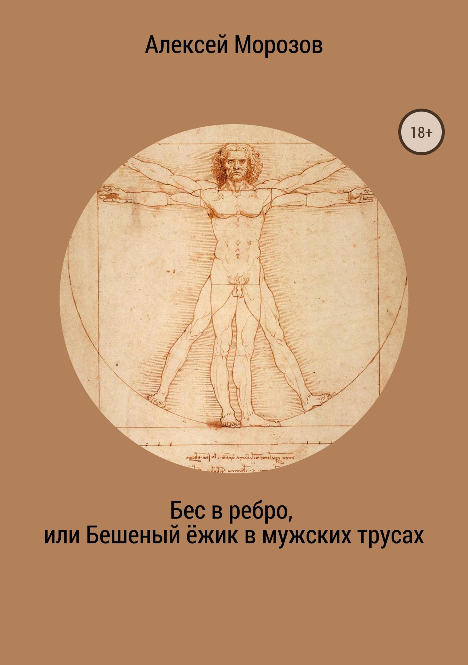 Алексей Петрович Морозов. Бес в ребро, или Бешеный ёжик в мужских трусах