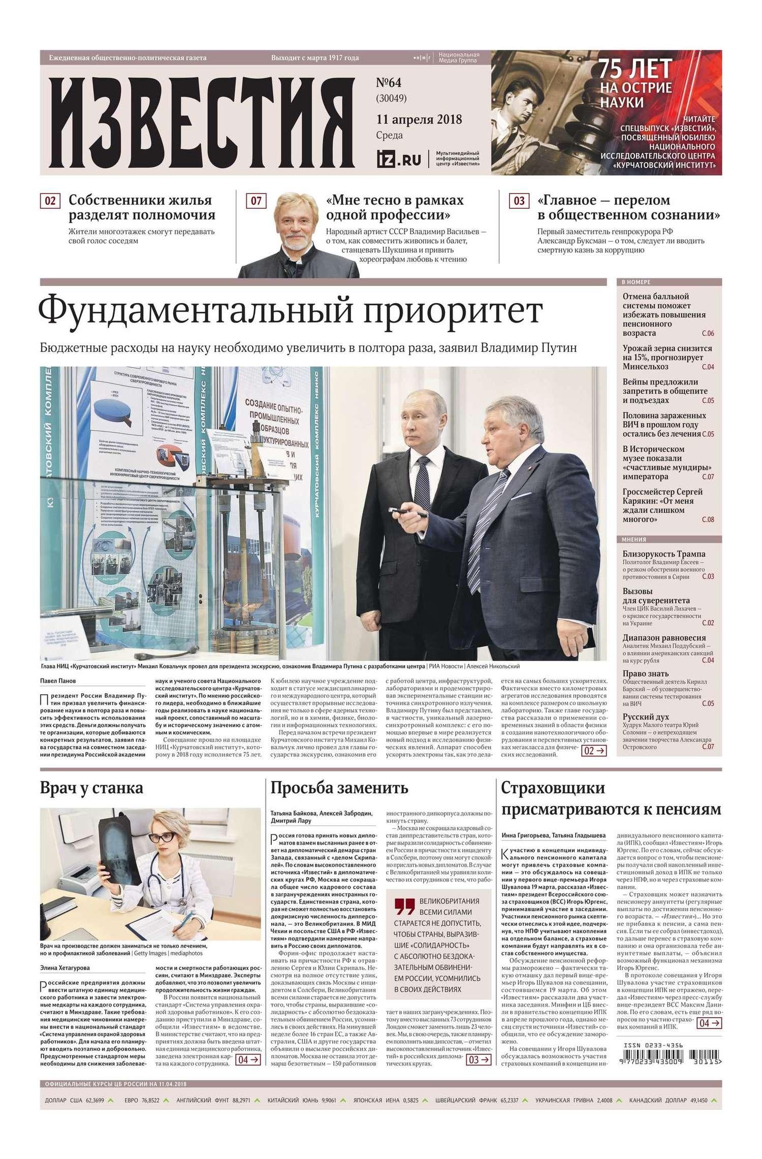 Редакция газеты Известия. Известия 64-2018