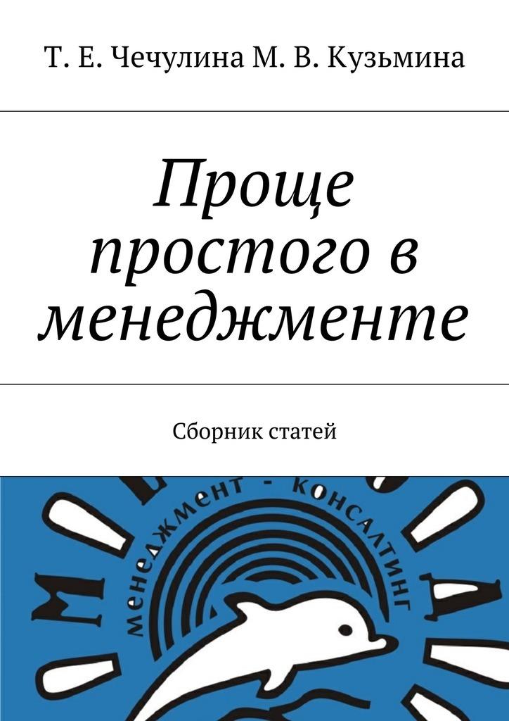 Т. Е. Чечулина Проще простого в менеджменте. Сборник статей