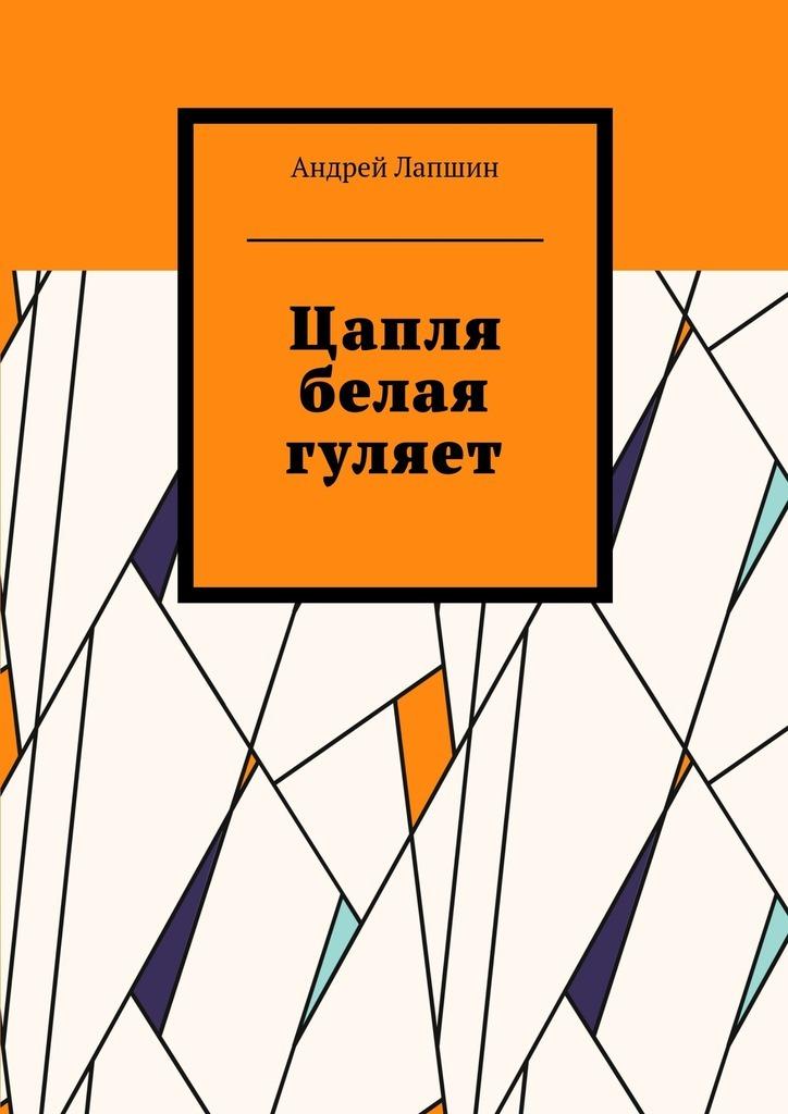 Андрей Лапшин Цапля белая гуляет