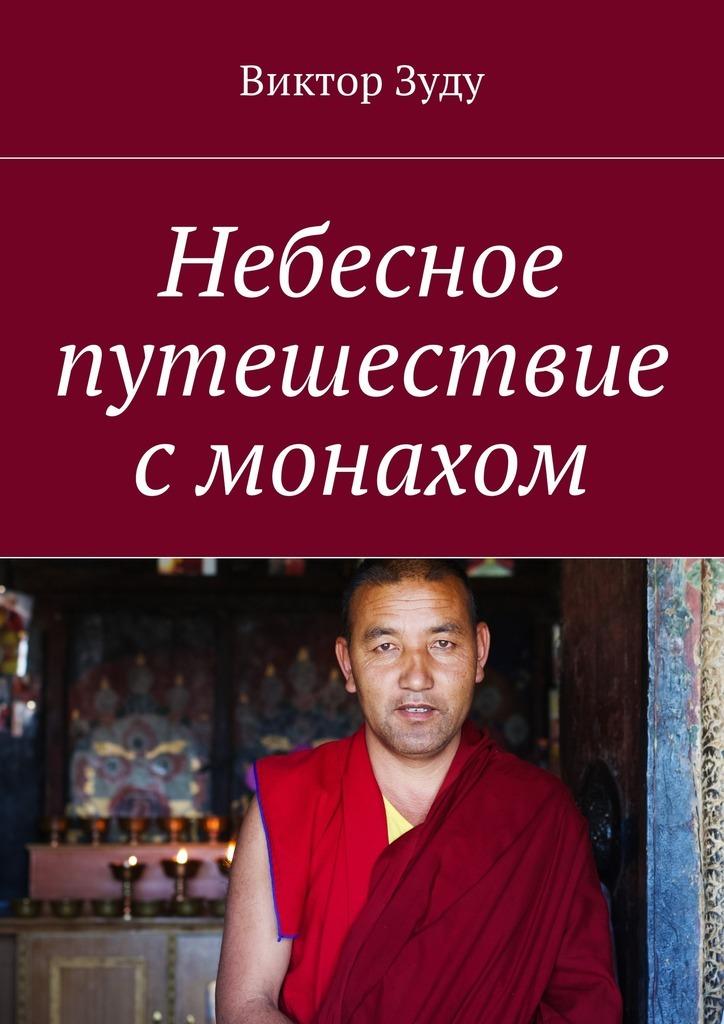 Виктор Зуду Небесное путешествие с монахом ISBN: 9785449066312 виктор зуду разговор богов боги с нами говорят
