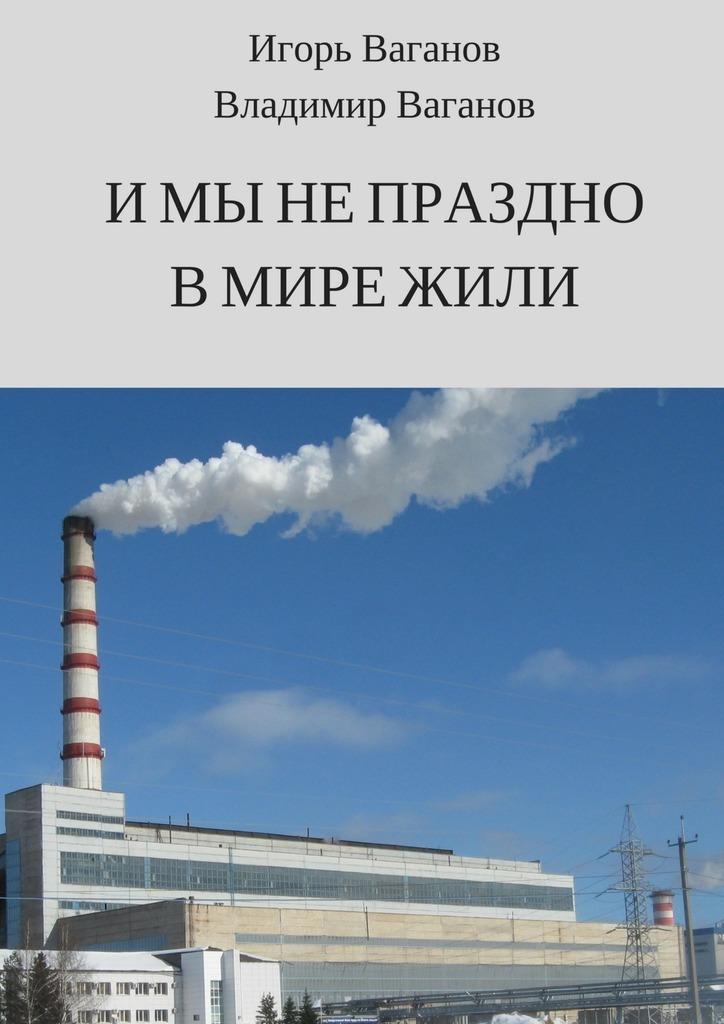 Игорь Ваганов Имынепраздно вмире жили игорь ваганов сталинград– от