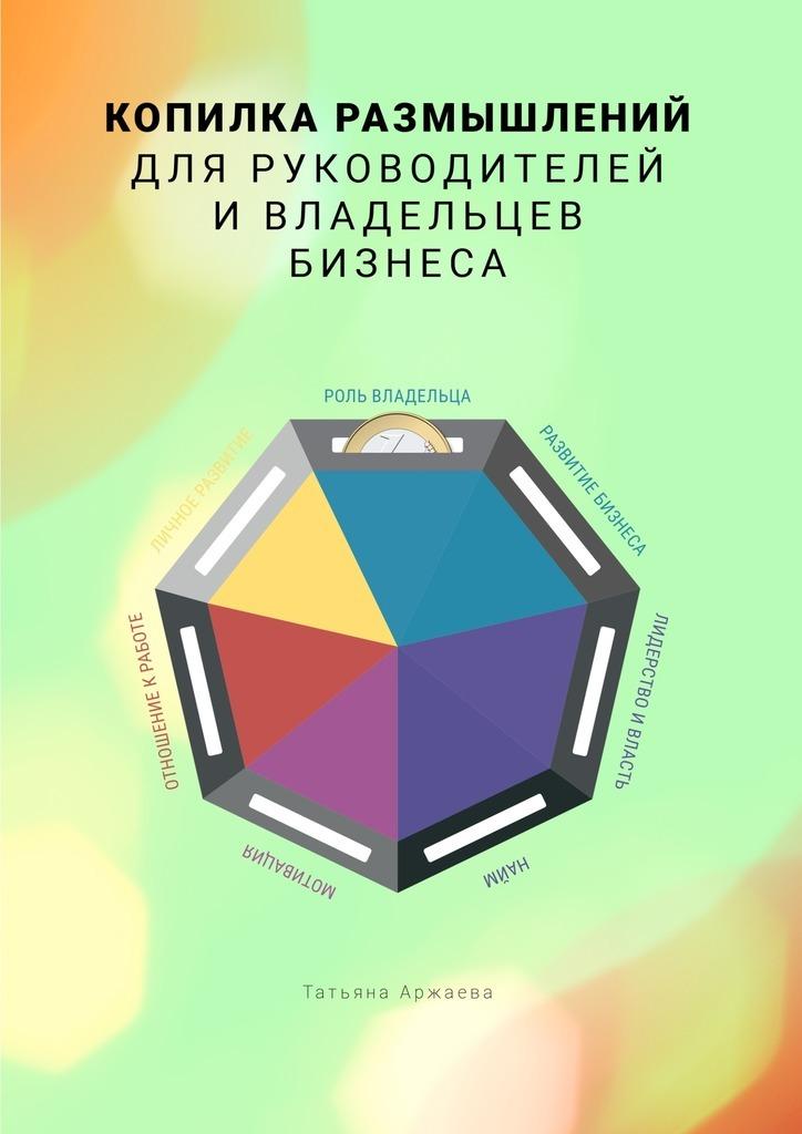 Татьяна Аржаева бесплатно