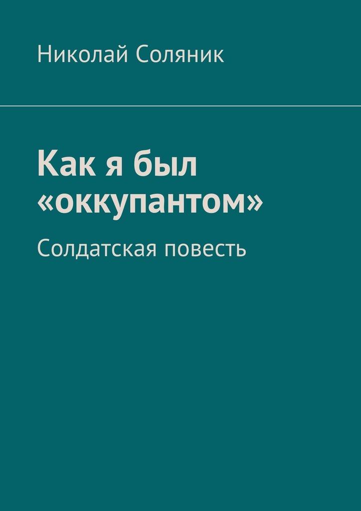 Николай Ананьевич Соляник бесплатно