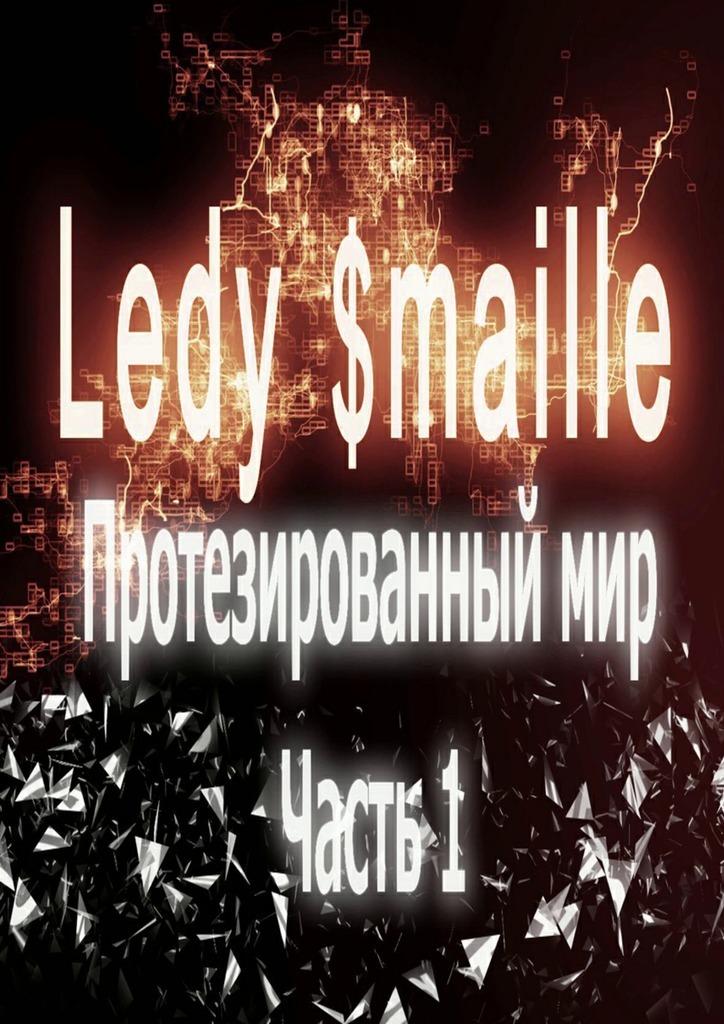 Ledy $maille. Протезированный мир. Часть 1