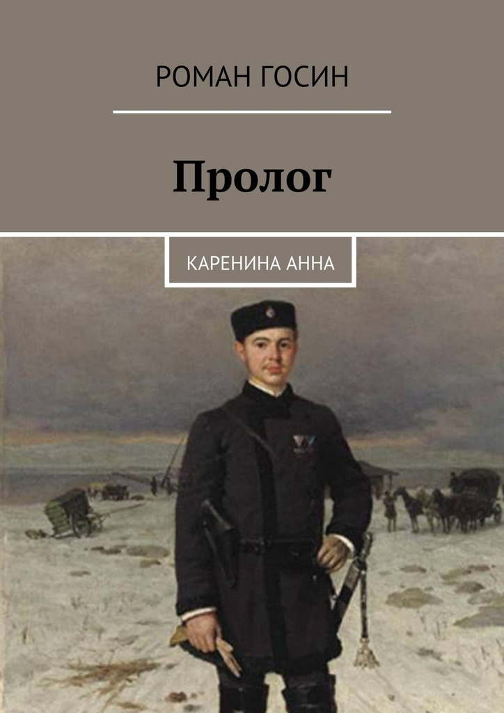 Пролог. Каренина Анна