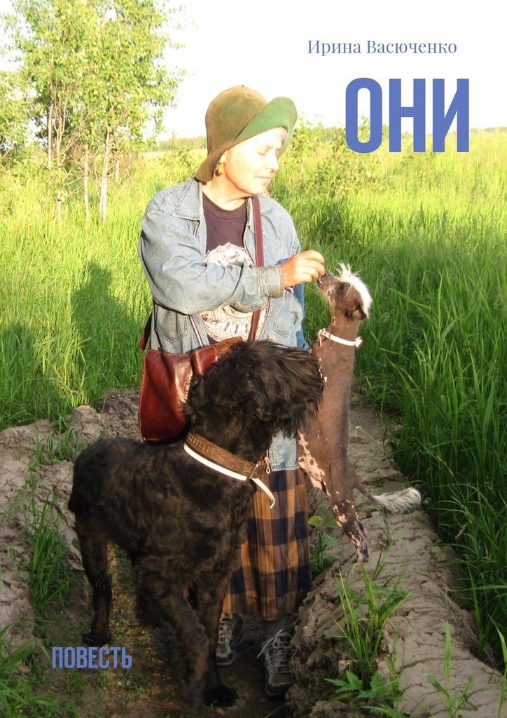 Ирина Васюченко бесплатно