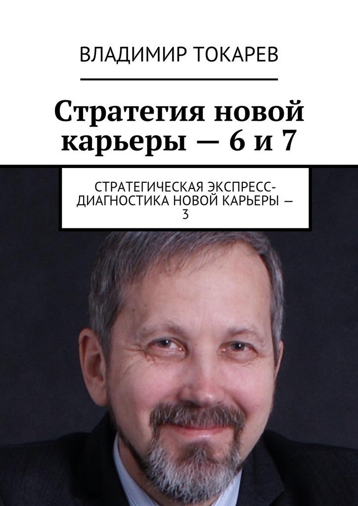 Владимир Токарев. Стратегия новой карьеры – 6 и 7. Стратегическая экспресс-диагностика новой карьеры – 3