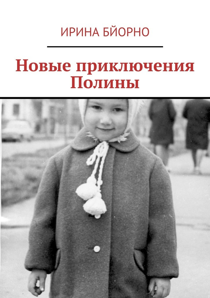 Ирина Бйорно Новые приключения Полины речные приключения