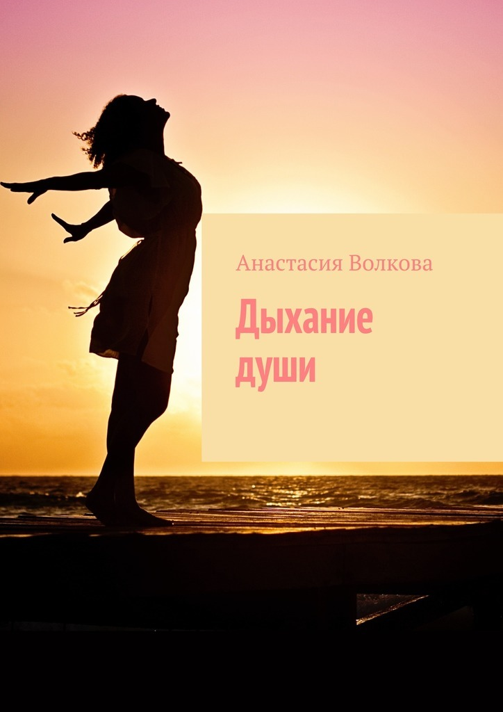 Анастасия Волкова Дыхание души
