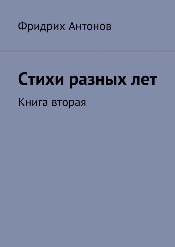 Фридрих Антонов Стихи разных лет. Книга вторая
