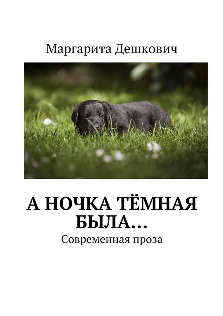 Маргарита Евгеньевна Дешкович бесплатно