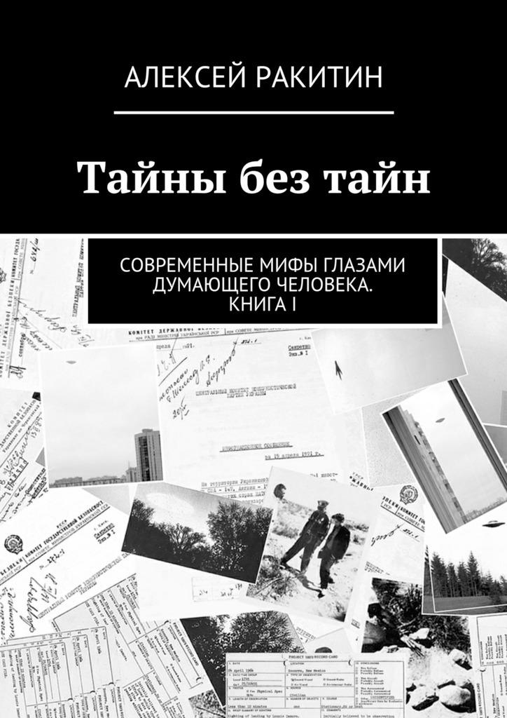 Алексей Ракитин Тайны безтайн. Современные мифы глазами думающего человека. КнигаI