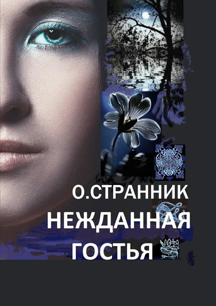 Один Странник Нежданная гостья гульназ резванова зимняя весна первая книга олюбви наивная
