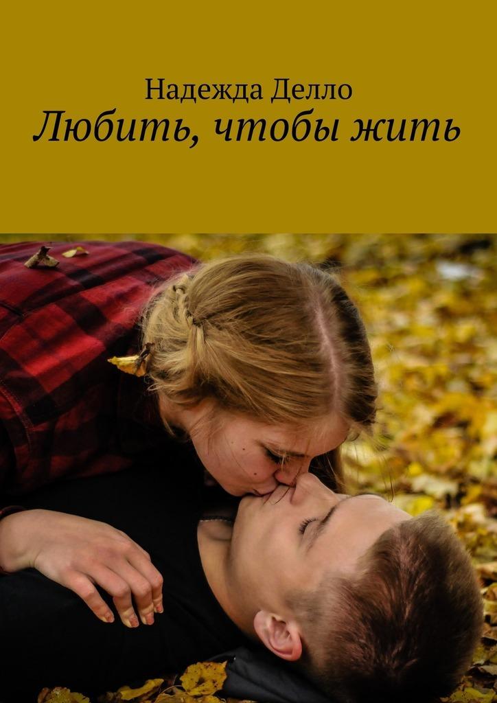 Надежда Анатольевна Делло. Любить, чтобы жить