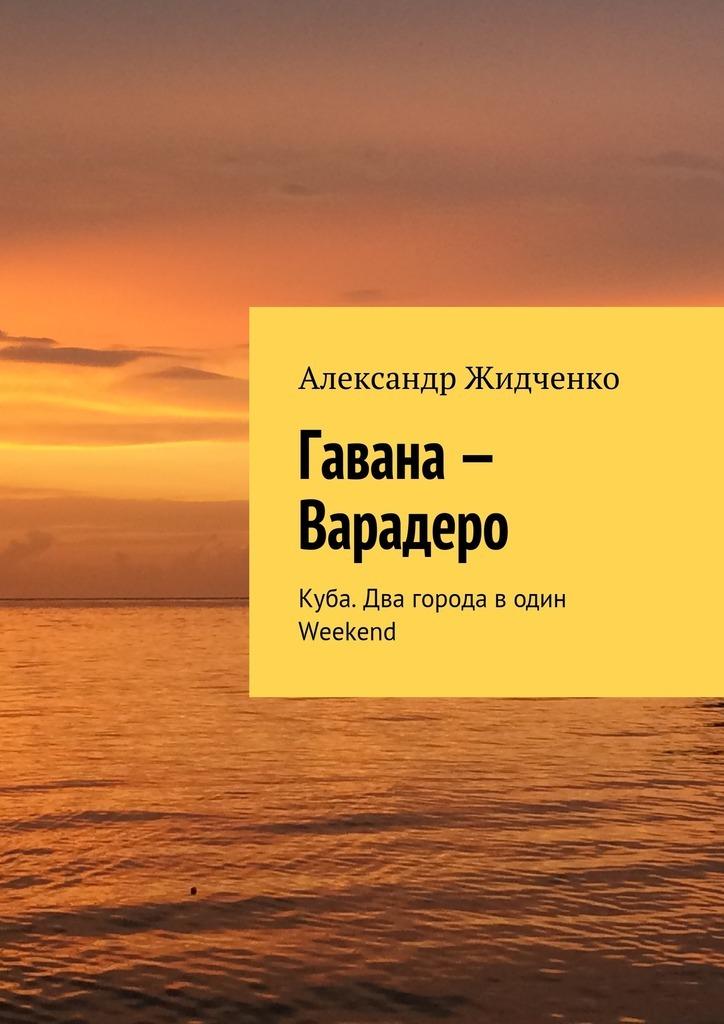 Книга притягивает взоры 36/94/02/36940215.bin.dir/36940215.cover.jpg обложка