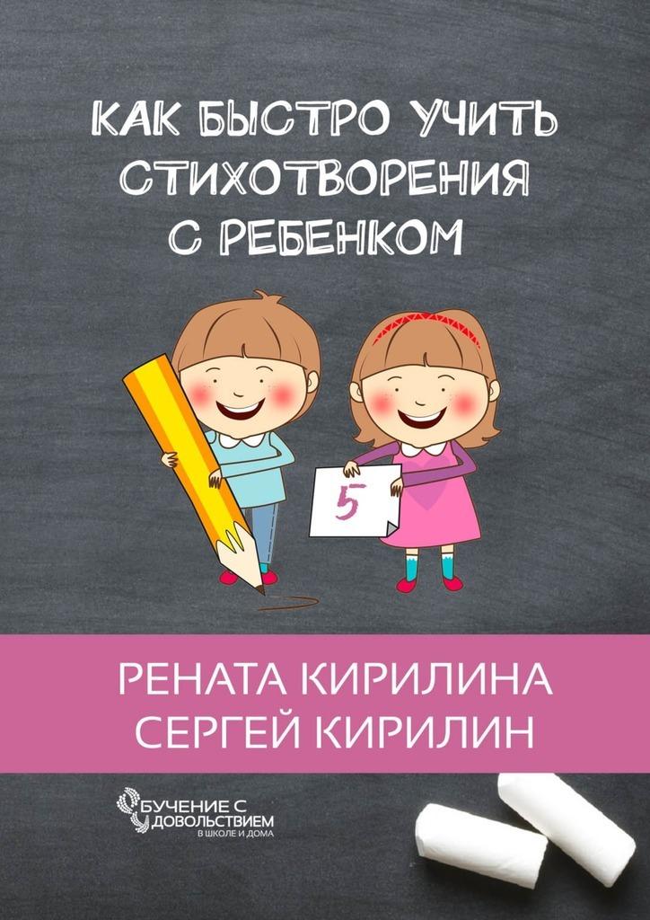 Рената Кирилина, Сергей Кирилин - Как быстро учить стихотворения сребенком