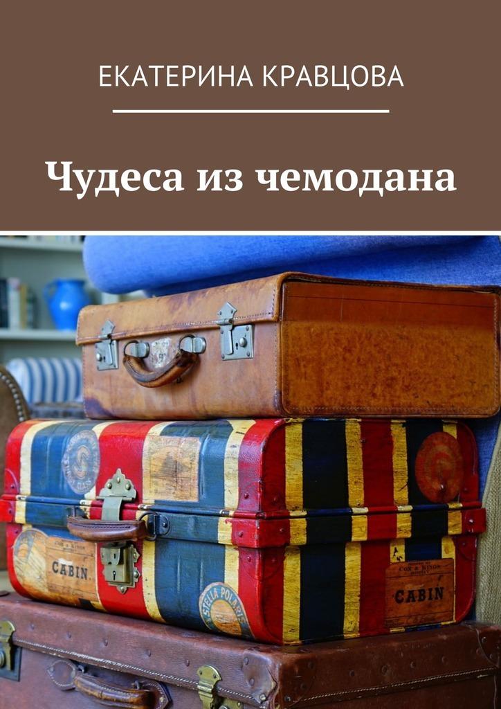 Екатерина Кравцова бесплатно