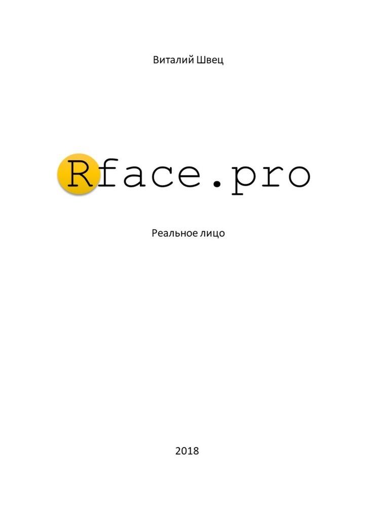 Витaлий Швец. Rface.pro