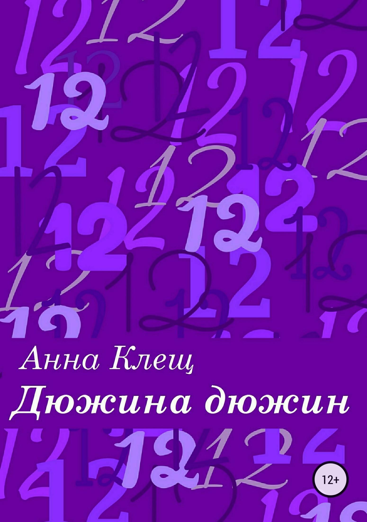 Анна Клещ Дюжина дюжин. Сборник стихотворений сборник о боге – cпасителе мира