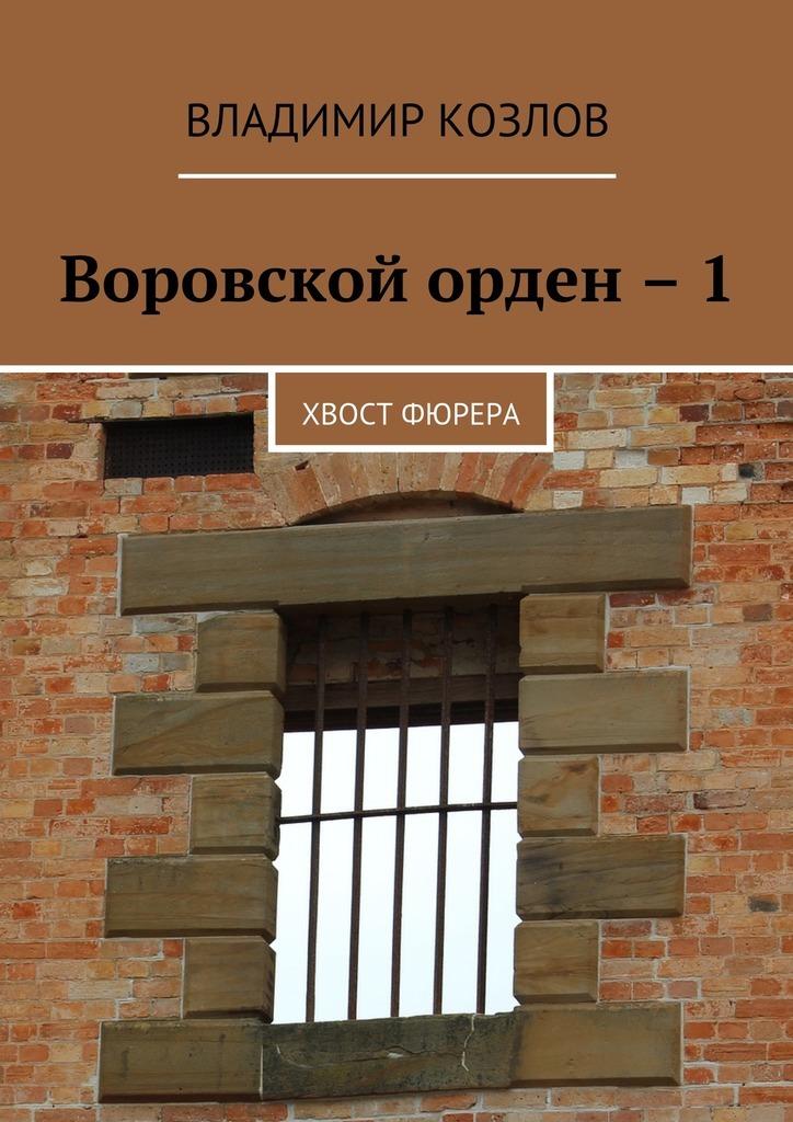 Владимир Козлов Воровской орден – 1. Хвост фюрера ноктюрн пифагора