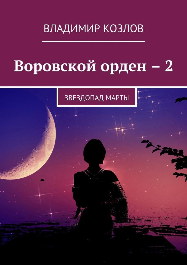 Владимир Козлов бесплатно