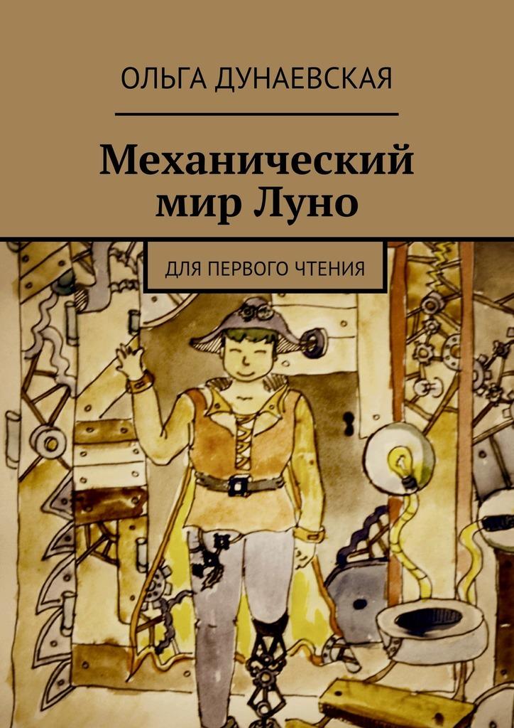Ольга Дунаевская - Механический мирЛуно. Для первого чтения