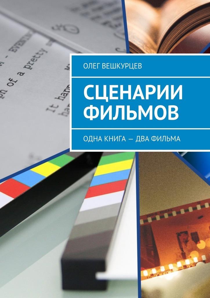 Олег Вешкурцев. Сценарии фильмов. Одна книга– два фильма