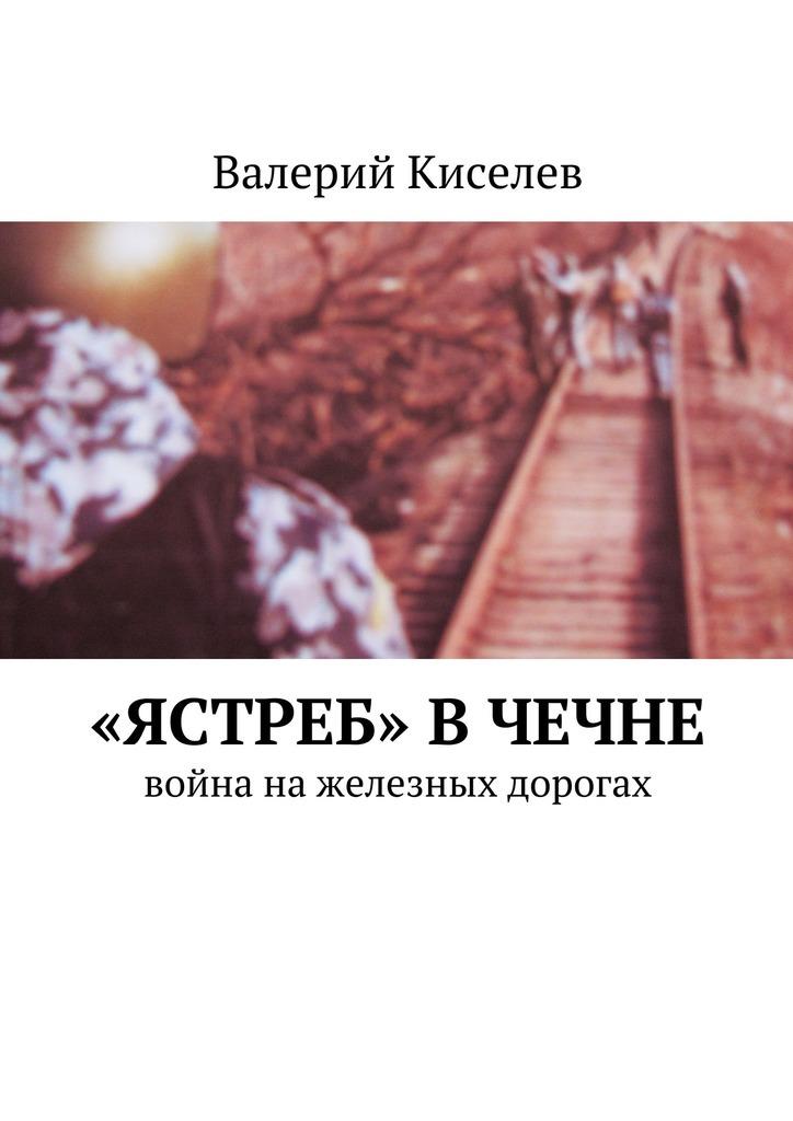 Валерий Киселев бесплатно