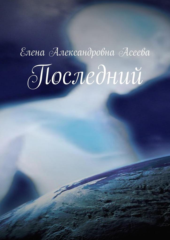 Елена Александровна Асеева Последний благинина елена александровна издается более 30 лет ясень ясенек