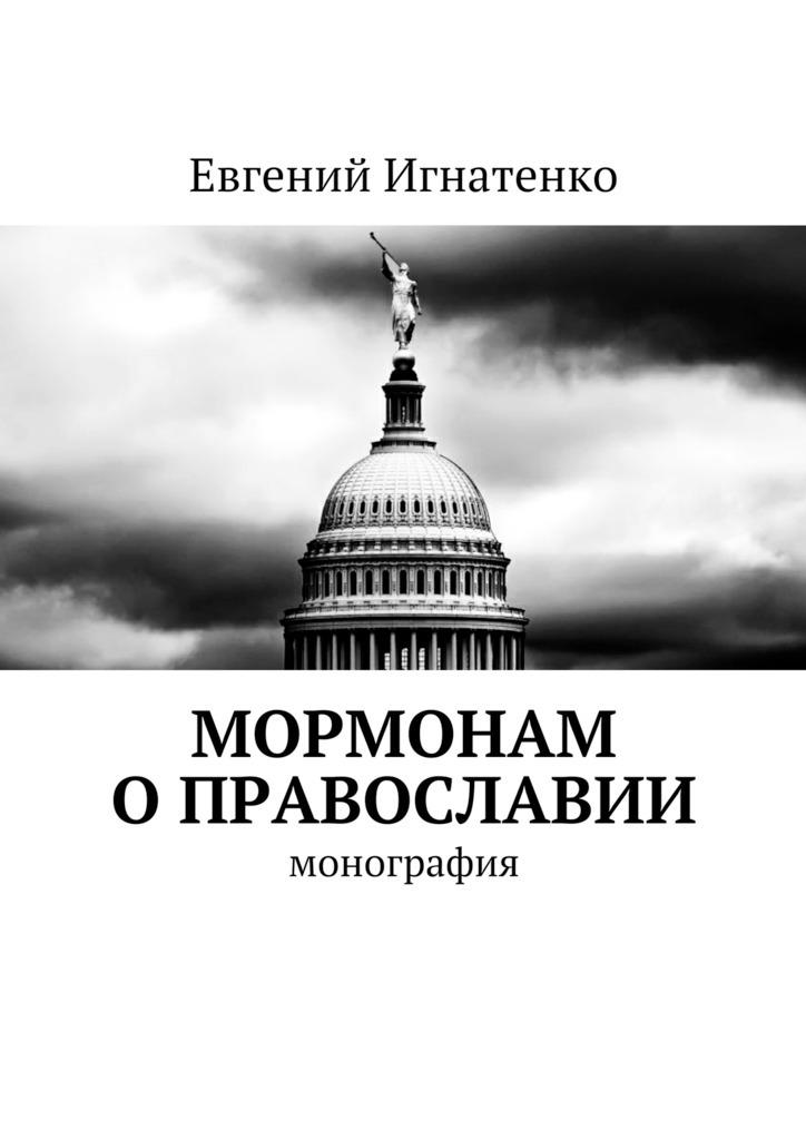 Мормонам о православии. Монография