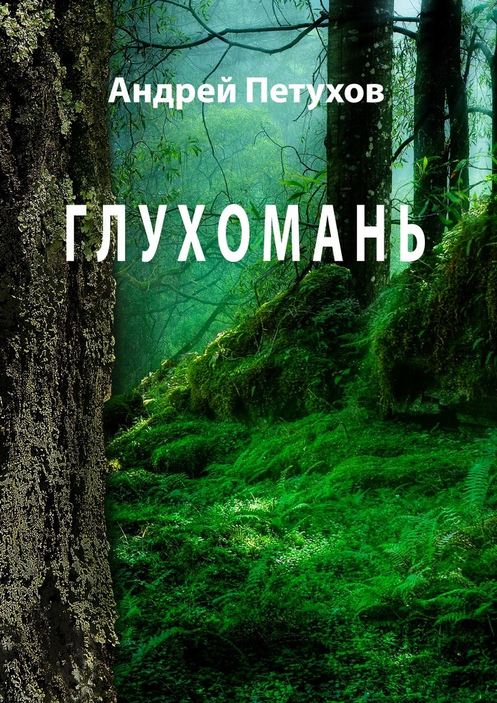 Андрей Петухов - Глухомань