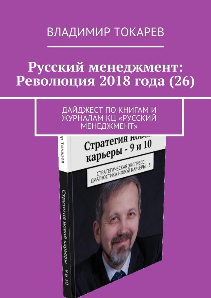 Русский менеджмент: Революция 2018 года (26). Дайджест покнигам ижурналам КЦ «Русский менеджмент»