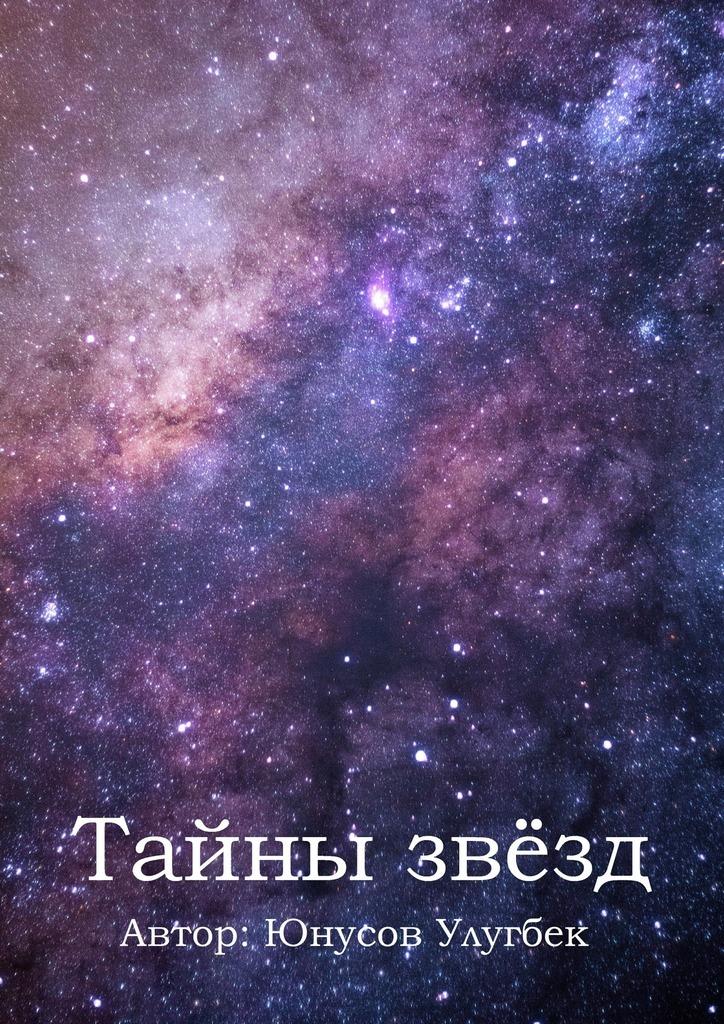 Тайны звёзд