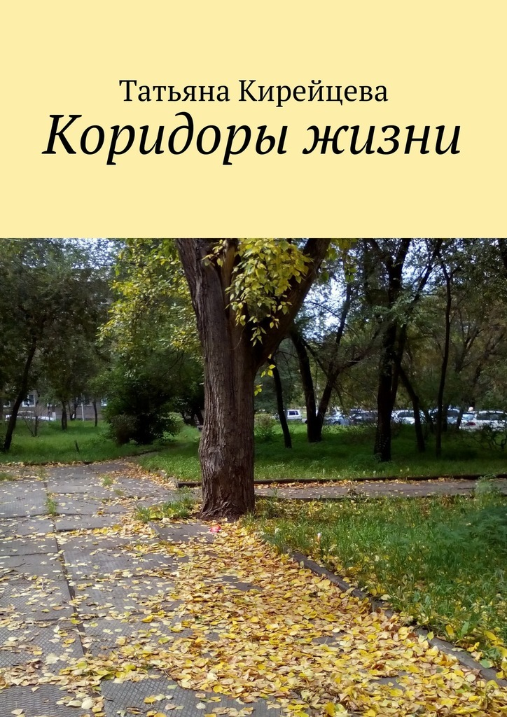 Татьяна Валентиновна Кирейцева Коридоры жизни фиксатор двери мир детства мишка