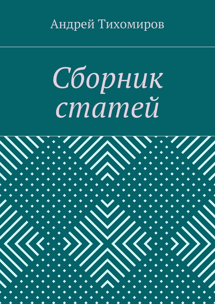 Андрей Тихомиров Сборник статей. (2015 г.) наука в условиях глобализации сборник статей