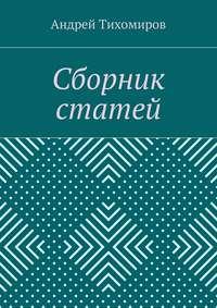 Андрей Тихомиров - Сборник статей. (2015 г.)